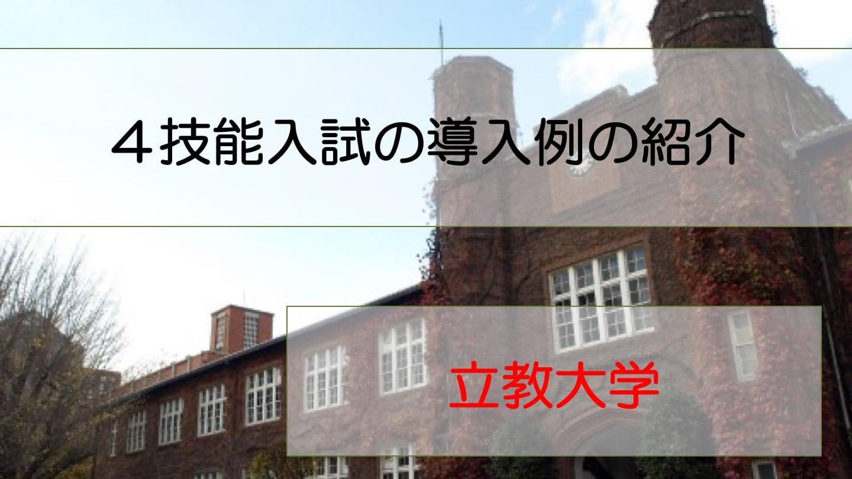 大学 外部 試験 英語 立教