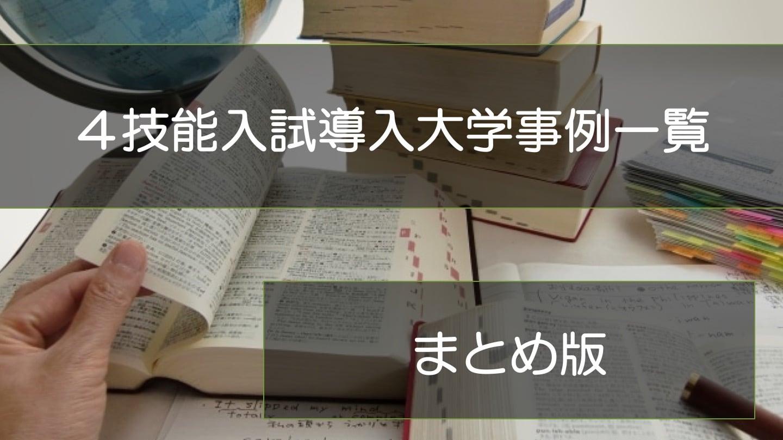 【まとめ版】4技能入試導入大学事例一覧