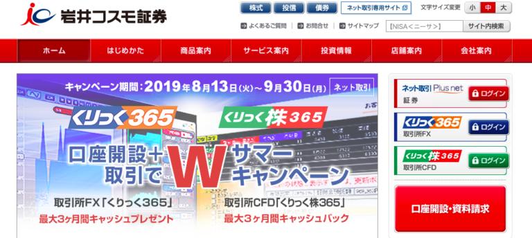 プラス 証券 岩井 ネット コスモ